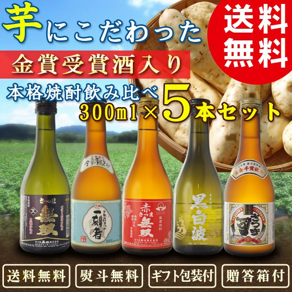 お中元 ギフト 酒 お酒 送料無料 金賞受賞酒入り...