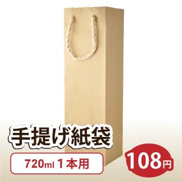 手提げ 紙袋 720ml 1本用