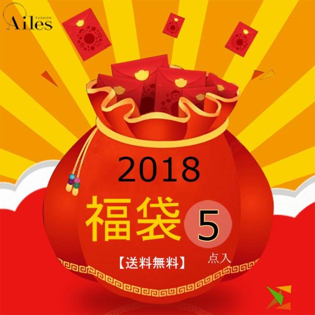 2018福袋 レディース 5点セット 新春 お得福袋 秋...