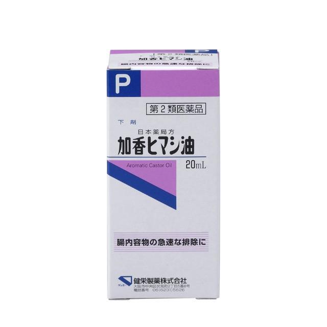 【第2類医薬品】加香ヒマシ油 20ml