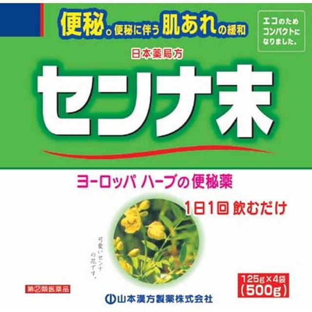 【指定第2類医薬品】山本漢方 センナ末 500G