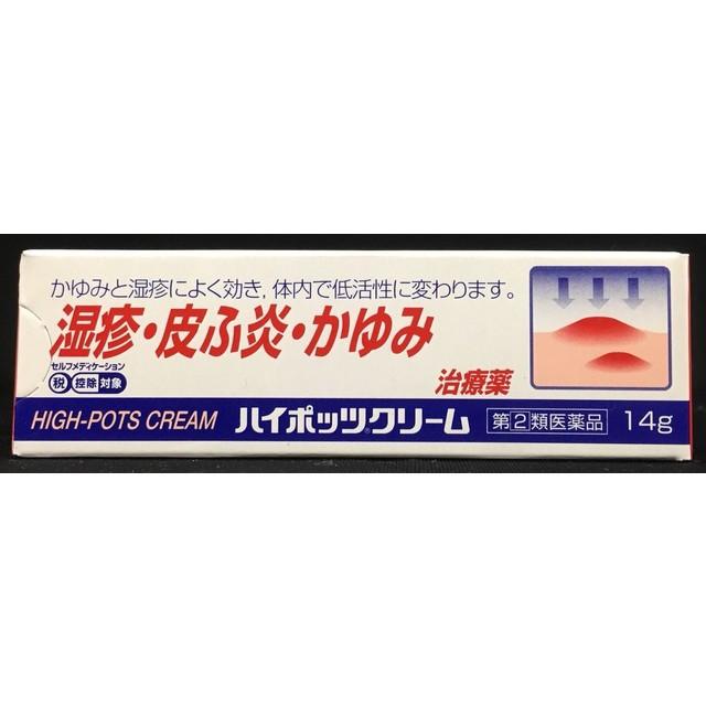 【スイッチOTC】【指定第2類医薬品】ハイポッ...