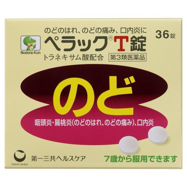 【第3類医薬品】ぺラック T錠 36錠