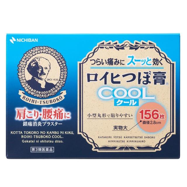 【第3類医薬品】ロイヒつぼ膏クール 156枚