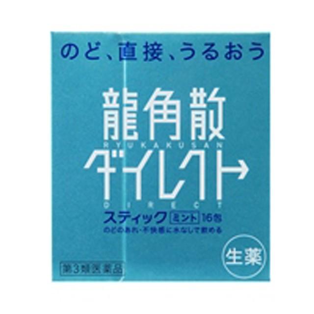 【第3類医薬品】龍角散ダイレクトスティックミン...