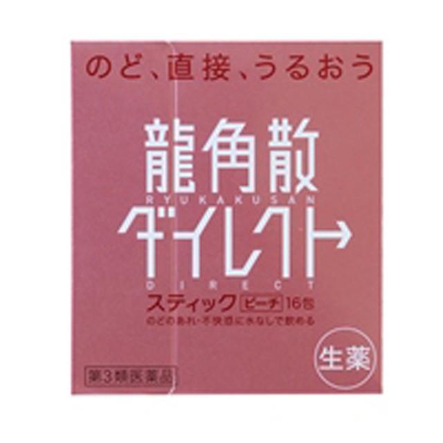【第3類医薬品】龍角散ダイレクトスティックピー...