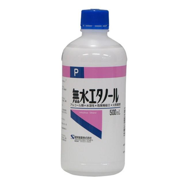 健栄製薬無水エタノール 500ML