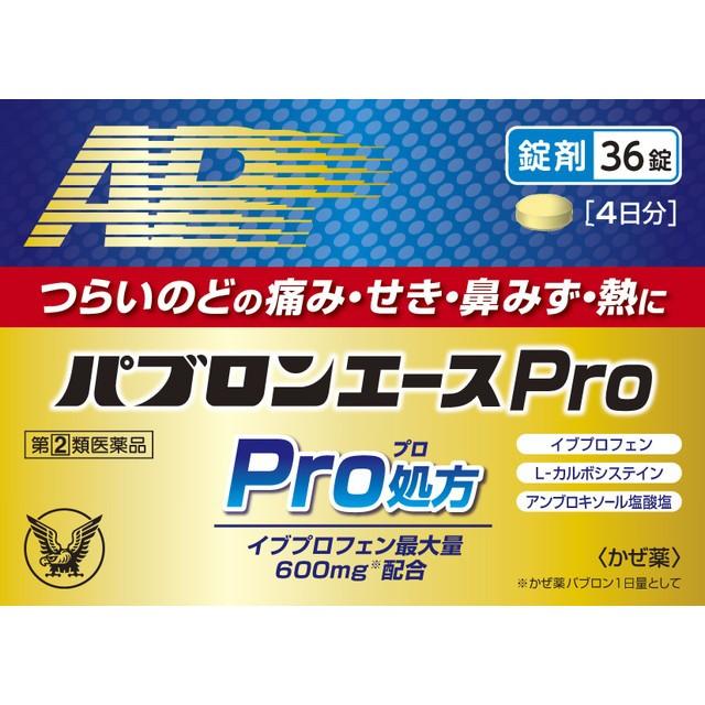 【スイッチOTC】【指定第2類医薬品】パブロン...