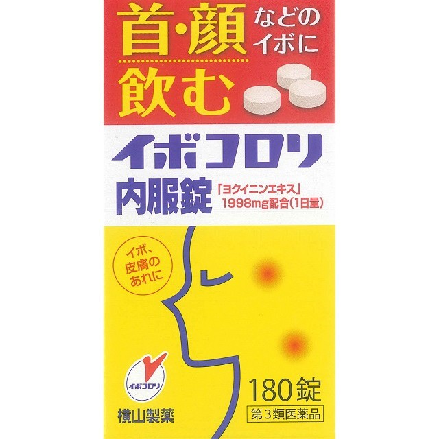 【第3類医薬品】イボコロリ内服錠 180錠