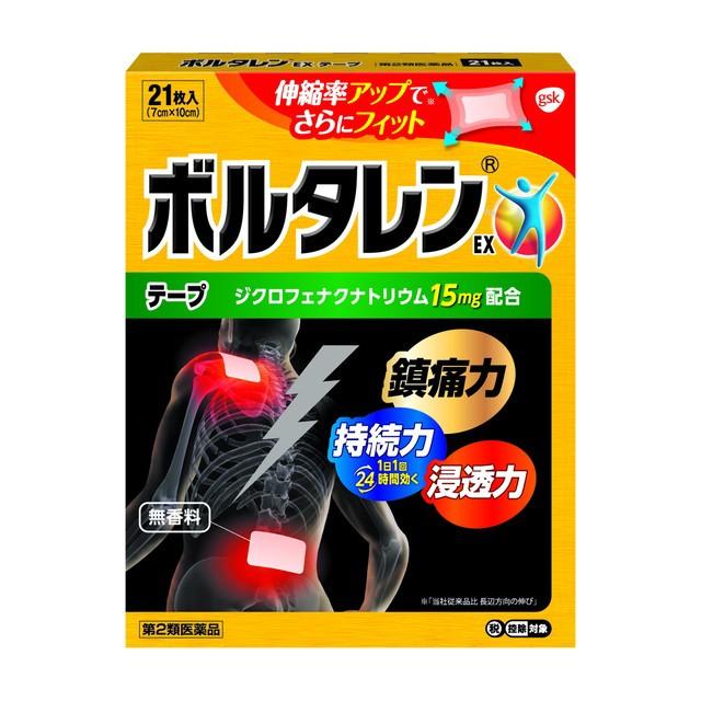 【スイッチOTC】【第2類医薬品】ボルタレンE...