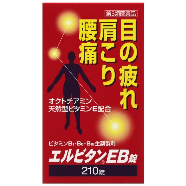 【第3類医薬品】エルビタンEB錠 210錠