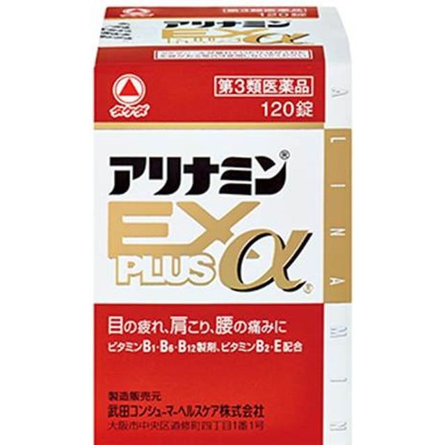 【第3類医薬品】アリナミンEXプラスα 120...