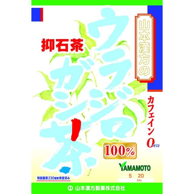 山本漢方 ウラジロガシ茶100% 5g  x 20包【2個セ...