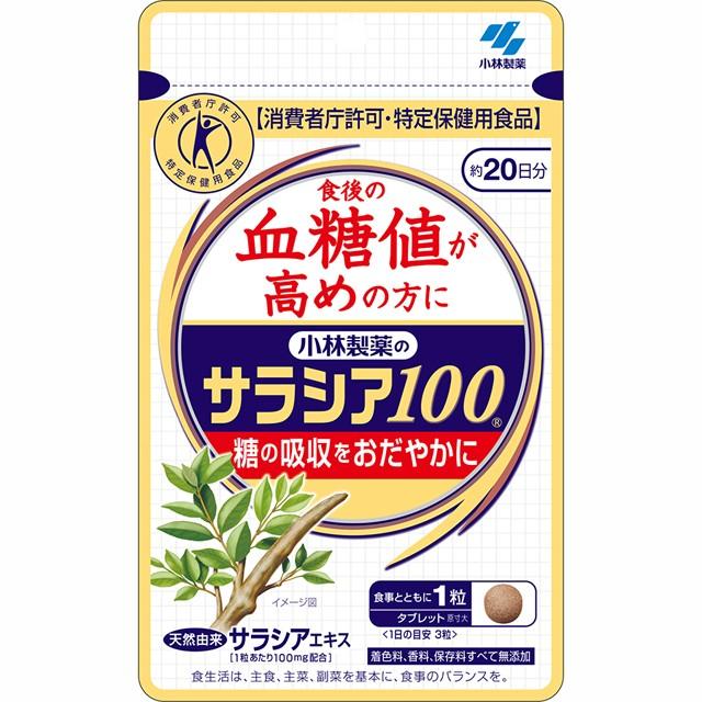 【特保】小林製薬 サラシア100 60錠