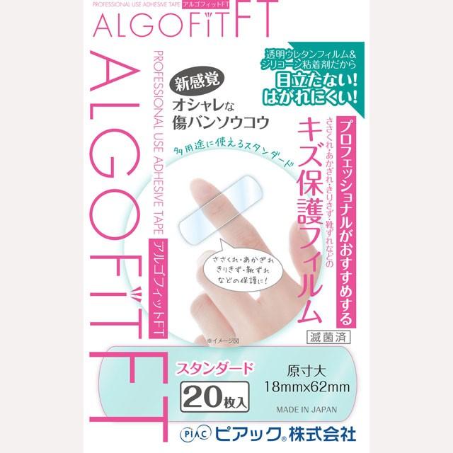 アルゴフィットFT・防水タイプ 20枚