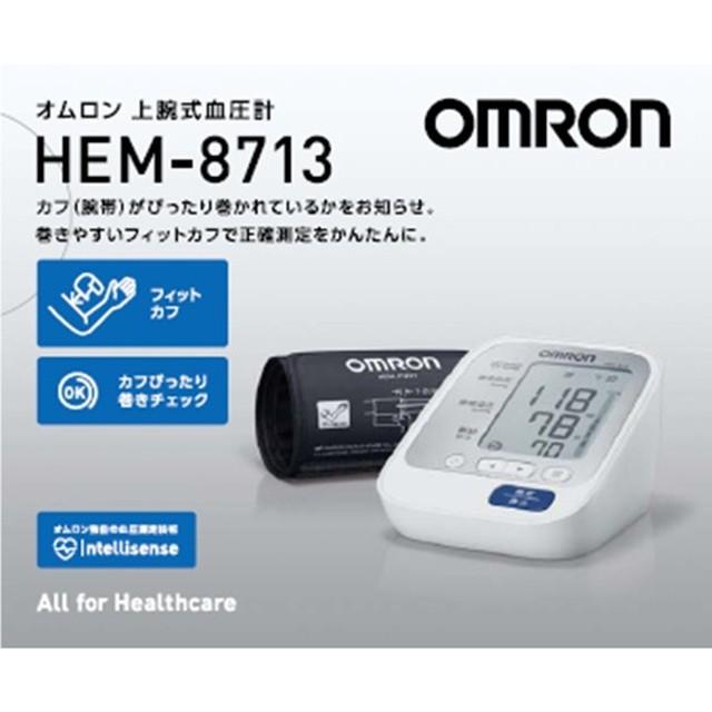 オムロン 上腕式血圧計 HEM−8713