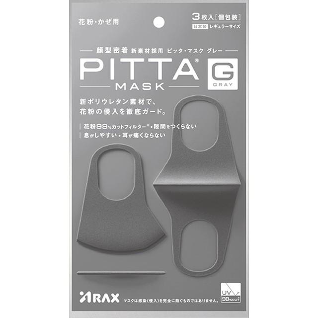 PITTA MASK(ピッタマスク)GRAY ...