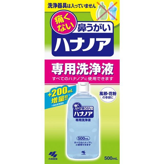 ハナノア専用洗浄液替  500ml