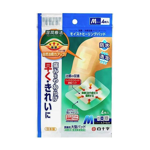 【管理医療機器】白十字 ファミリーケア モイス...