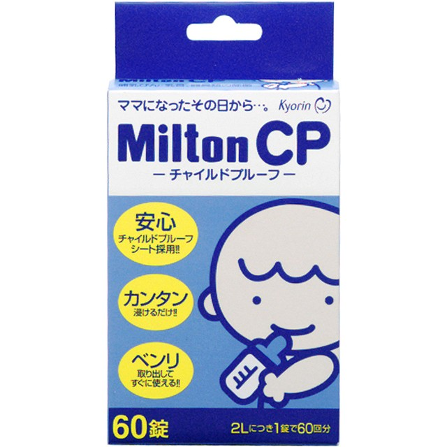 MiltonCP杏林製薬ミルトン60錠