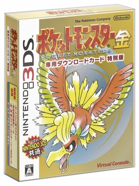 【即納★新品】3DS ポケットモンスター 金 専用ダ...