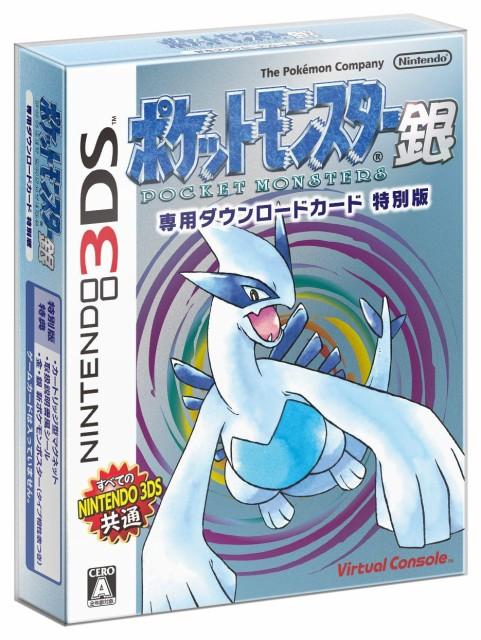 【即納★新品】3DS ポケットモンスター 銀 専用ダ...