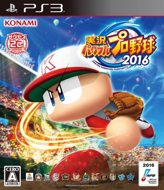 【即納★新品】PS3 実況パワフルプロ野球2016