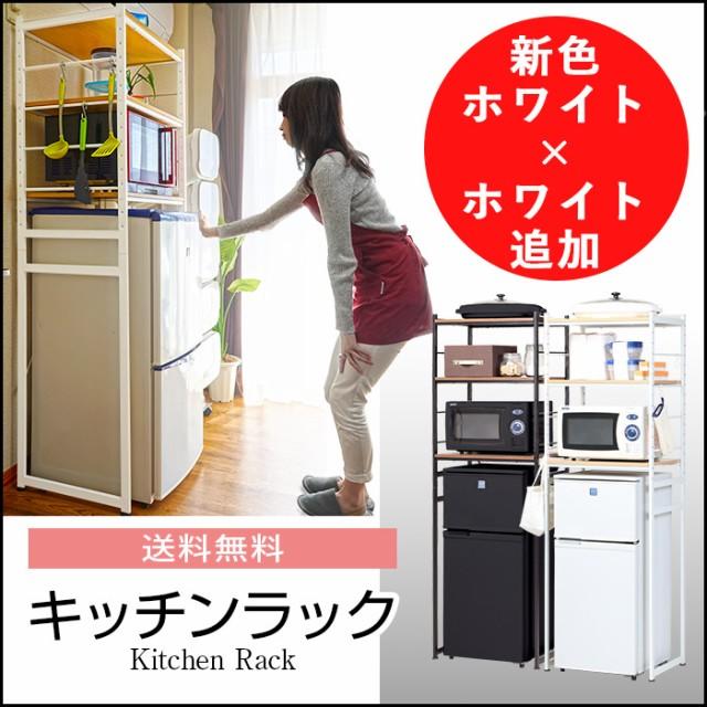 冷蔵庫ラック キッチンラック レイシ(冷蔵庫 一人...