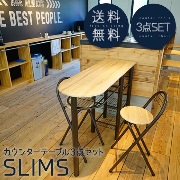 ハイテーブルセット SLIMS カウンターテーブル 3...
