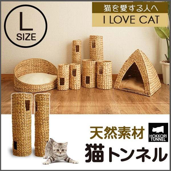 ほっこりトンネル L 猫おもちゃ 猫遊具 ほっこり...