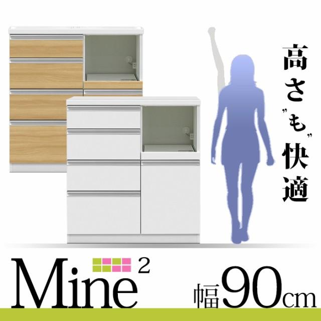 キッチンカウンター キッチン収納 mine2 マイン2...