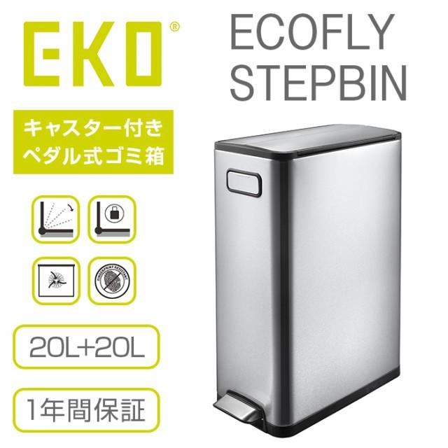 【正規販売店】 EKO ゴミ箱 エコフライ ステップ...