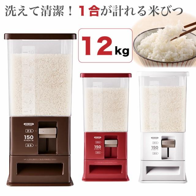 おしゃれ 米びつ 10kg 洗える 計量 残量見える 1...