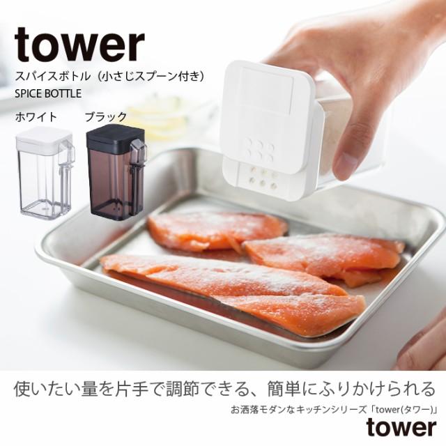 小麦粉スパイスボトル タワー ホワイト ブラック ...