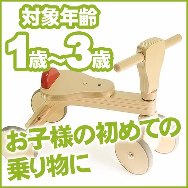 【送料無料】ファーストウッディバイク ブナ 天然...