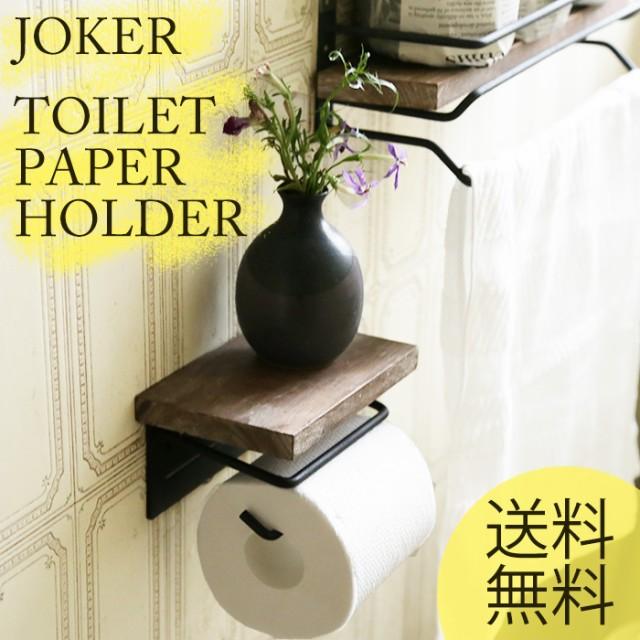 【トイレットペーパーホルダー シングル JOKERシ...
