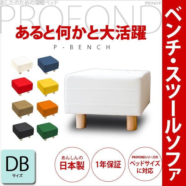 スツール ベンチ ダブルサイズ [PROFONDシリーズ]...