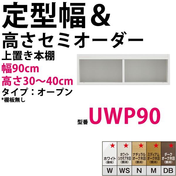 【開梱設置料込み】 型番UWT90 セミオーダーメイ...