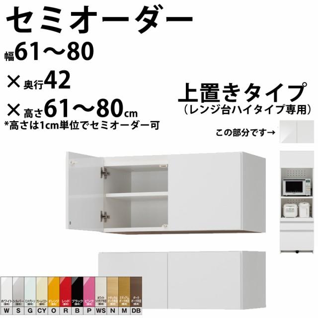 【開梱設置料込み】 幅61〜80cm、高さ61〜80cmの1...