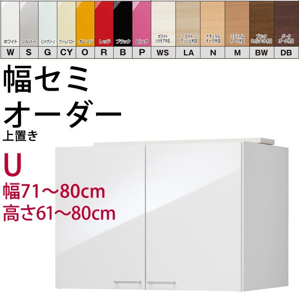 【開梱設置料込み】 幅71〜80cm 高さ61〜80cmの1c...
