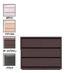 COMOローチェスト プルタイプ 【3段】 幅90×奥行...
