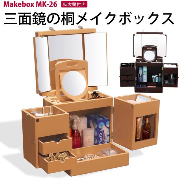 桐天然木の拡大鏡&三面鏡 メイクボックス コスメ...