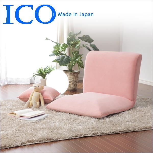 ico 座椅子 日本製 リクライニング チェアー パー...