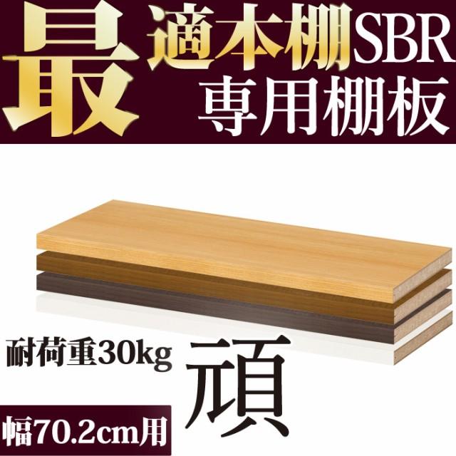 本棚 追加棚 本棚に最適な本棚 SBR追加棚 幅66.6c...