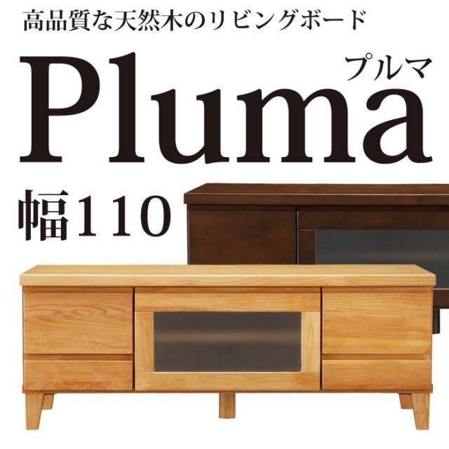 テレビ台 テレビボード 無垢 110幅【本州と四国は...