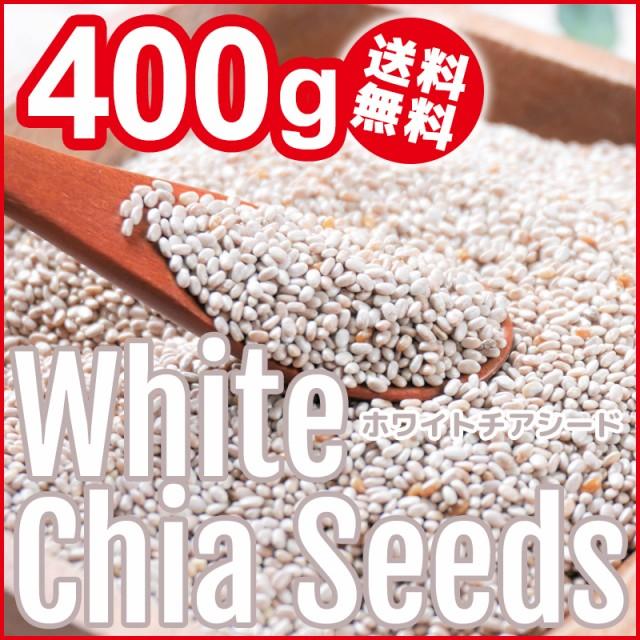 ホワイトチアシード 400g スーパーフード ダイエ...