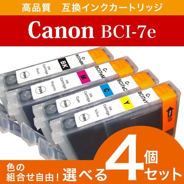 【メール便送料無料】【Canon】キャノン BCI-7e ...
