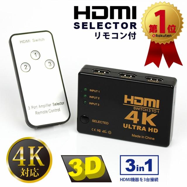 HDMI セレクター 4K 3D 対応 3入力 1出力 タイプ ...