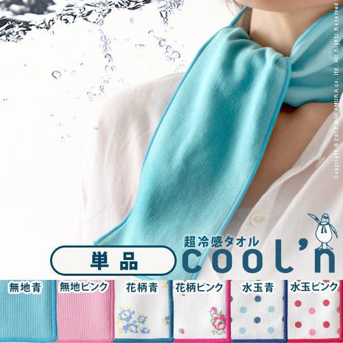 【送料無料】超冷感タオル cool'n〔クールン〕 ...
