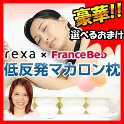 最大15倍 rexa x FranceBeD マカロン枕 特典【送...